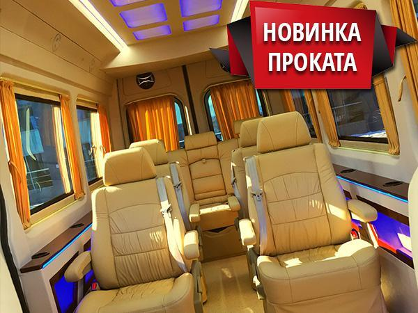 Микроавтобус Мерседес Vip 8 мест